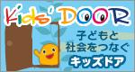 Kid's Door - 子どもと社会をつなぐキッズドア