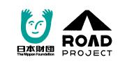 日本財団ROAD PROJCT
