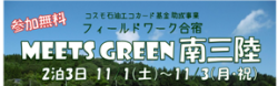 Meets Green 南三陸